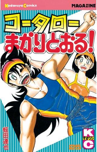 コータローまかりとおる!(25) (週刊少年マガジンコミックス)