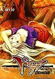 ドロテア-魔女の鉄鎚-(4)<ドロテア-魔女の鉄鎚-> (ドラゴンコミックスエイジ)