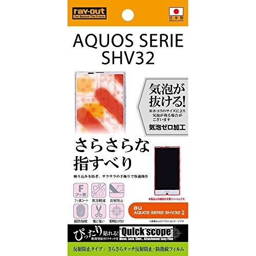 レイ・アウト AQUOS SERIE SHV32 フィルム さらさらタッチ反射防止・防指紋フィルム RT-SHV32F/H1
