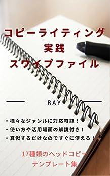 [Ray]のコピーライティング実践スワイプファイル
