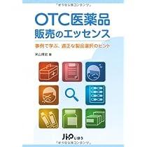 OTC医薬品販売のエッセンス―事例で学ぶ、適正な製品選択のヒント