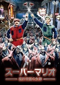 スーパーマリオ 魔界帝国の女神 [DVD]