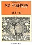 双調平家物語〈2〉飛鳥の巻(承前) (中公文庫)