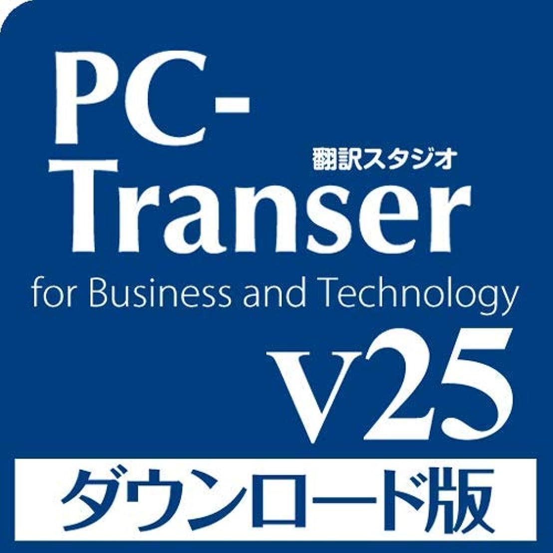 量で食い違い圧縮PC-Transer 翻訳スタジオ V25 ダウンロード版