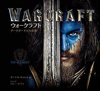 Warcraft (The art of Warcraft (ウォークラフト設定資料集))