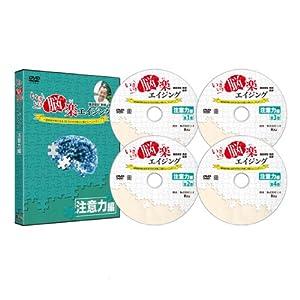 いきいき脳楽エイジング 注意力編|DVD4枚組...の関連商品2