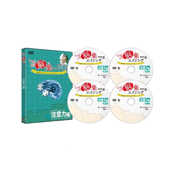 いきいき脳楽エイジング 注意力編|DVD4枚組み...の商品画像
