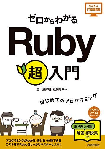 ゼロからわかる Ruby 超入門 (かんたんIT基礎講座)