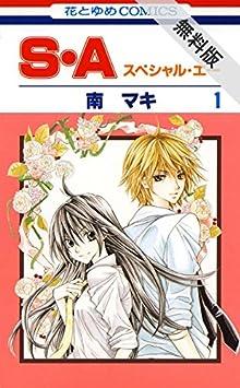 S・A(スペシャル・エー)【期間限定無料版】 1 (花とゆめコミックス)