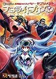 異界戦記カオスフレア Second Chapter サプリメント フローライトプリズン (Role&Roll RPGシリーズ)