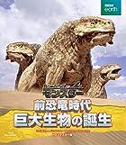 [Amazon.co.jp限定]ウォーキング with モンスター 前恐竜時代 巨大生物の誕生 HDリマスター版
