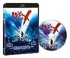 【Amazon.co.jp限定】WE ARE X Blu-ray スタンダード・エディション(メタリッククリアファイルAmazon ver.付)(近日発売 予約可)