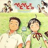 TVアニメ「ぺとぺとさん」ドラマCD~にょみの里より愛をこめて~