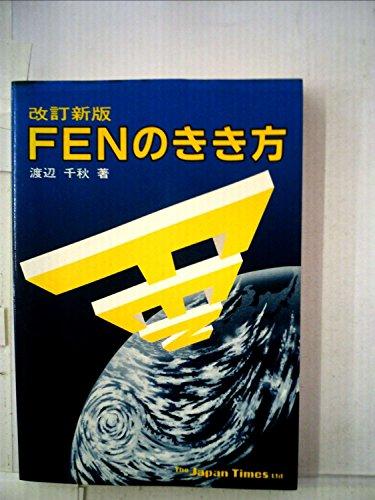 FENのきき方 (1980年)