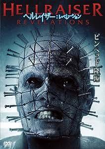 ヘルレイザー:レベレーション [DVD]