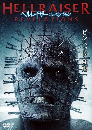 ヘルレイザー:レベレーション [DVD]の詳細を見る