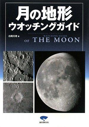 月の地形ウオッチングガイドの詳細を見る
