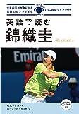 英語で読む錦織圭 The Kei Nishikori Story【日英対訳・CD付 】 (IBC対訳ライブラリー)