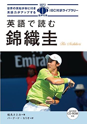 英語で読む錦織圭 The Kei Nishikori Story【日英対訳・CD付 ・・・