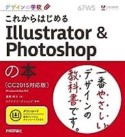 デザインの学校 これからはじめる Illustrator & Photoshopの本 [CC2015対応版]