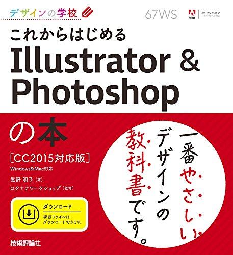 デザインの学校 これからはじめる Illustrator & Photoshopの本 [CC2015対応版]の詳細を見る