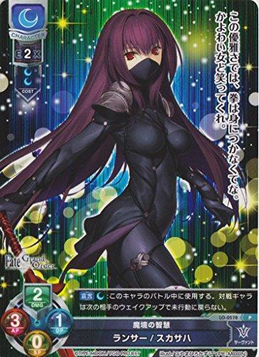 Lycee/リセ/Version : Fate/Grand Order 2.0 LO-0578 魔境の智慧 ランサー/スカサハ