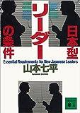 日本型リーダーの条件 (講談社文庫)