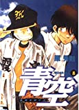 青空 (8) (ビッグコミックス)