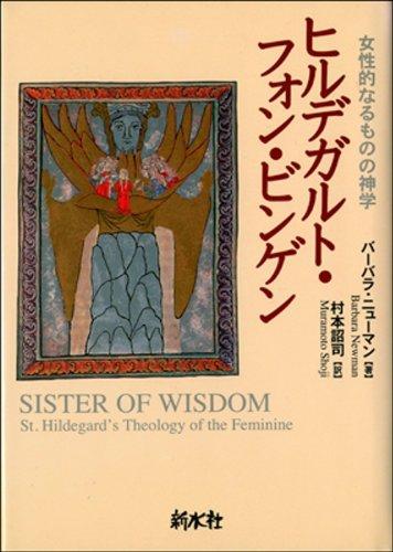 ヒルデガルト・フォン・ビンゲン―女性的なるものの神学