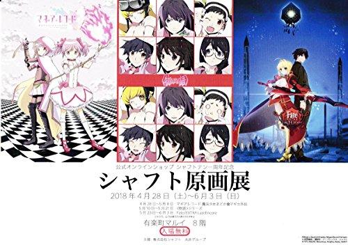 AnimeJapan2018 アニメジャパン2018 AJ2018 シャフト原画展 チラシマギアレコード 物語シリーズ Fate EXTRA Last Encore