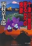 十津川警部「ある女への挽歌」 (中公文庫)