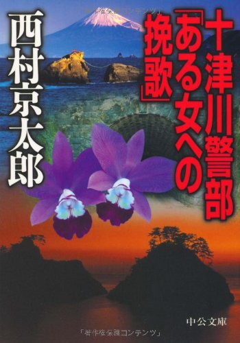 十津川警部「ある女への挽歌」 (中公文庫)の詳細を見る