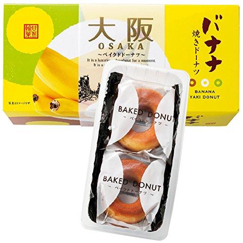 大阪 土産 大阪バナナ焼きドーナツ (国内旅行 日本 大阪 お土産)