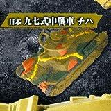 ホビーガチャ 陸上模型 戦車コレクション壱 [5.日本 九七式中戦車 チハ](単品)