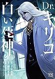 Dr.キリコ~白い死神~ / sanorin のシリーズ情報を見る