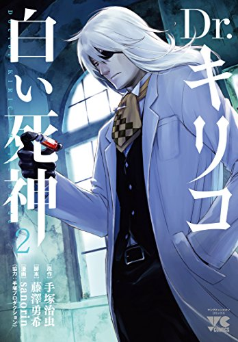 Dr.キリコ~白い死神~ 2 (ヤングチャンピオンコミックス)