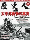 歴史人 別冊「太平洋戦争の真実」