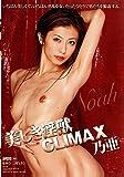 美しき淫獣CLIMAX 乃亜 [DVD]