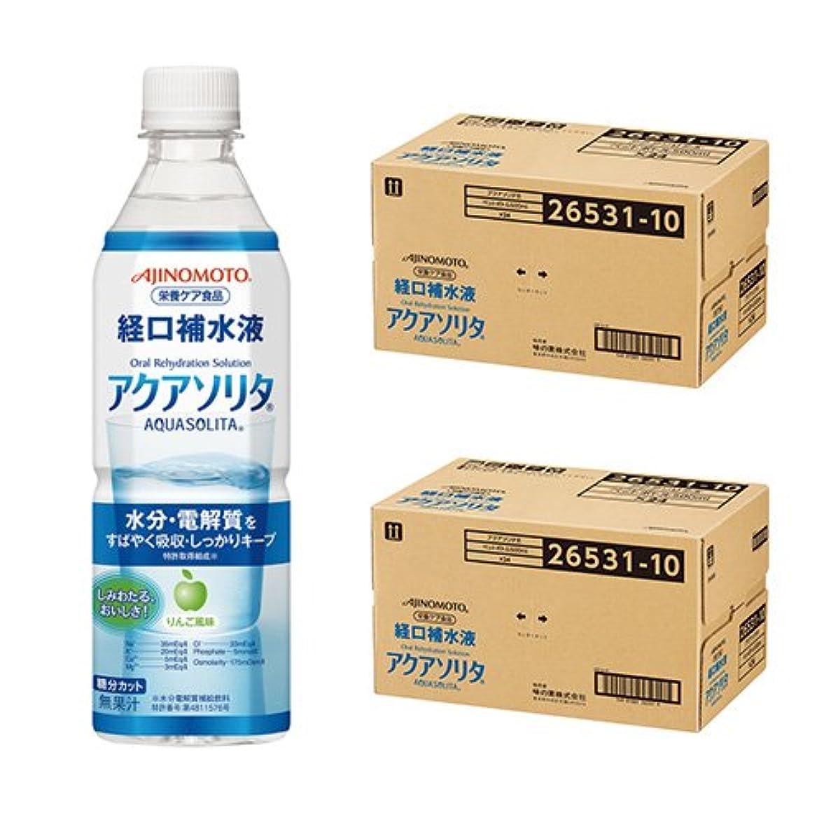 付属品手新しさアクアソリタ 【48本セット】 ペットボトル500m×24本×2ケース 経口補水液