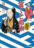 富くじ始末―千両役者捕物帖 (ハルキ文庫 は 10-4 時代小説文庫)