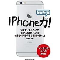 iPhone力!知っている人だけが秘かに実践しているお金も時間も得する最強の使い方〈iPhone 6 Plus/6/5s対応〉