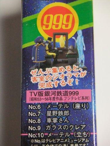 フィギュア メーテル 座り   銀河鉄道999  テレビミュージアム No.6
