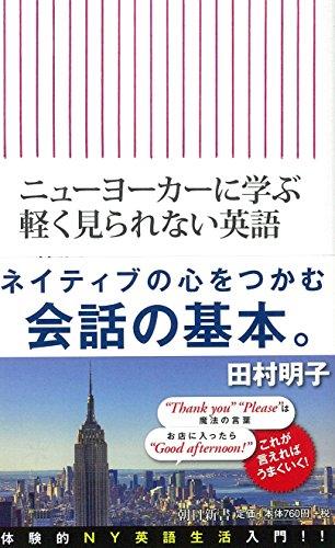 ニューヨーカーに学ぶ 軽く見られない英語 (朝日新書)