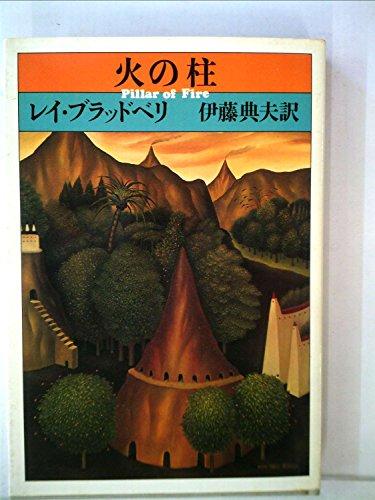 火の柱 (1980年)
