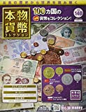 本物の貨幣コレクション(140) 2021年 5/12 号 [雑誌]