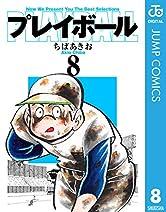 プレイボール 8 (ジャンプコミックスDIGITAL)