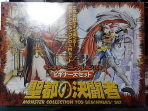 モンスター・コレクションTCGビギナーズセット聖都の決闘者