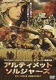 アルティメット・ソルジャーズ [DVD]