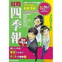 就職四季報 優良・中堅企業版 2019年版 (就職シリーズ)