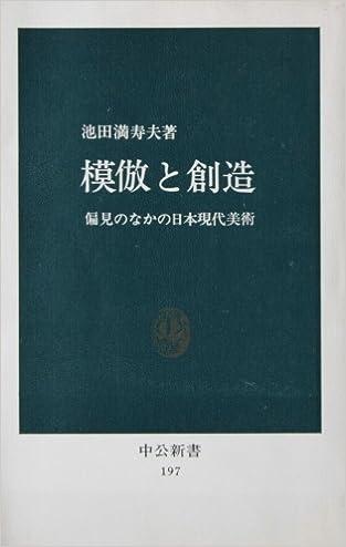 「偏見のなかの日本現代美術」の画像検索結果